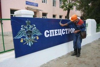 Владимир Путин намерен упразднить Спецстрой