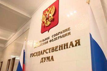 РБК рассказал про обновление комитетов Госдумы