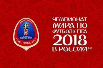 FIFA опубликовала расписание матчей ЧМ-2018, которые пройдут в Екатеринбурге