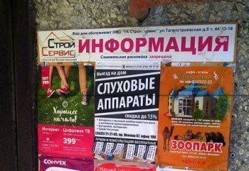 Жители Нижнего Тагила добились признания размещённой на домах рекламы незаконной
