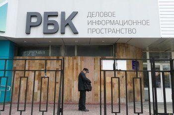 «Роснефть» обвинила РБК в глумлении над решением суда
