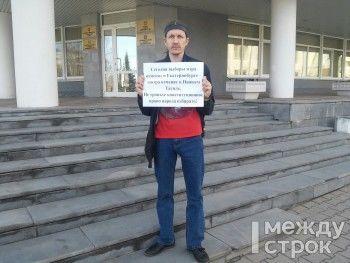 У администрации Нижнего Тагила начался пикет против отмены выборов мэра Екатеринбурга