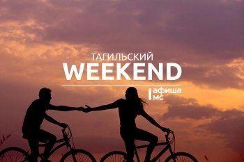 Тагильский weekend топ-10: Гай Ричи, горные велосипеды и подносы