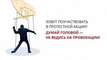 «Думай головой, не ведись на провокации». Власти Петербурга выпустили социальную рекламу против протестов