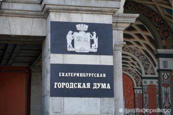 «Единая Россия» проиграла довыборы в гордуму Екатеринбурга