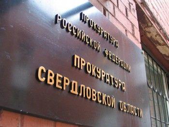Предприниматели Нижнего Тагила через прокуратуру смогли добиться частичного погашения долга по муниципальным контрактам