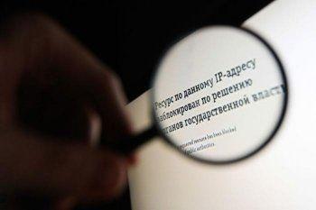 В Роскомнадзоре назвали число заблокированных за пять лет сайтов