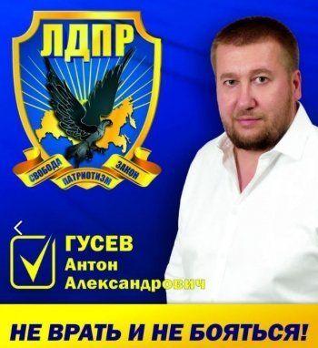 Координатор свердловской ЛДПР решил не передавать мандат депутата Нижнетагильской гордумы