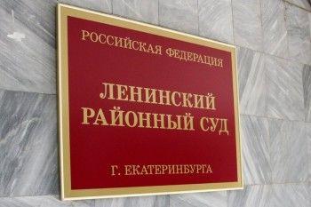 Обвиняемые в пытках полицейские Заречного обжаловали арест