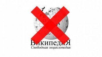 Роскомнадзор заблокировал «Википедию»