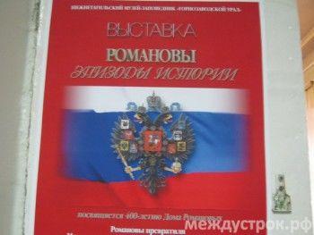 Династия Романовых теперь и в Нижнем Тагиле