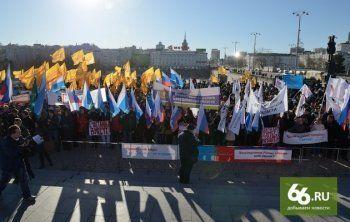 «Это первая грязная провокация». В Екатеринбурге прошёл митинг в честь возвращения Крыма