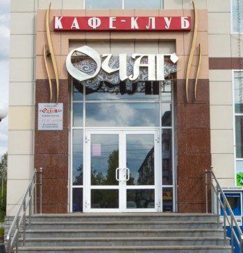 Кафе в центре Нижнего Тагила оштрафовано на 50 000 рублей