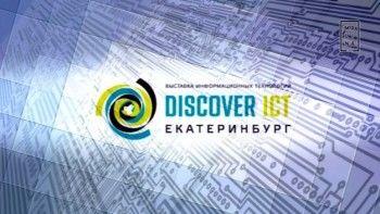 В Свердловской области пройдёт международная выставка высоких технологий DISCOVER ICT