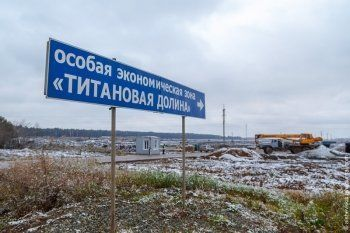 «Это грозит поражением печени». Жители Верхней Салды против строительства завода в «Титановой долине»