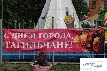 Как праздновал свой День рождения Нижний Тагил в разные годы (ФОТО)