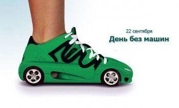 «Дню без автомобиля» в Свердловской области нужен чиновничий пинок