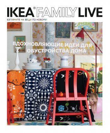 IKEA прекратила выпуск своего журнала в России, чтобы не нарушать закон о гей-пропаганде