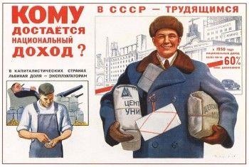 Большинство россиян поддерживает советскую экономическую систему