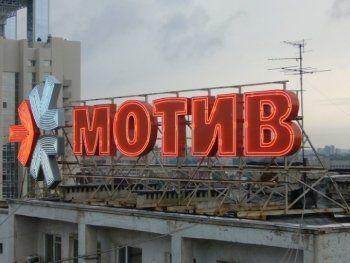 Абоненты «Мотива» в Свердловской области остались без связи из-за аварии