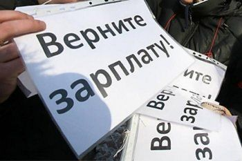 В России резко выросли долги по зарплате