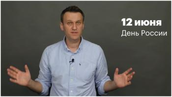 Навальный подал заявку на антикоррупционный митинг 12 июня
