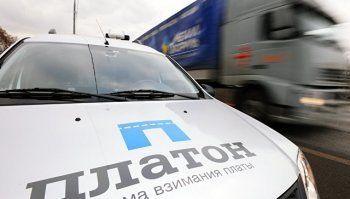 Правительство предложило увеличить штрафы в системе «Платон» до 20 тысяч рублей