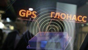 Кабмин ввёл ограничения на закупки аппаратуры для системы ГЛОНАСС за рубежом
