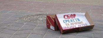 В Екатеринбурге осудят мошенников, похитивших деньги на лечение больных детей