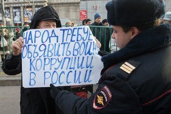 Россия упала на 12 позиций в рейтинге восприятия коррупции