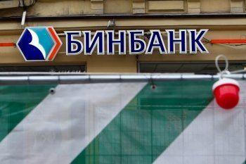 Владельцы «Бинбанка» передают Центробанку активы более чем на 70 млрд рублей