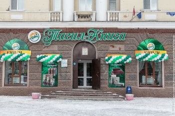 «Тагилкнигу» продали за 70 миллионов рублей. «Часть магазинов придётся закрыть»
