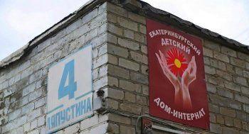 В Екатеринбурге суд приговорил санитарку интерната, обварившую ребёнка в кипятке, к году ограничения свободы