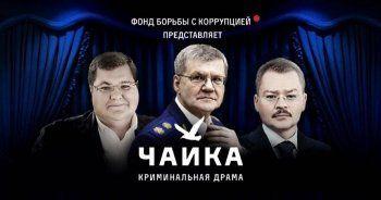 СМИ: Поставщик машин для Генпрокуратуры оказался партнёром сына Чайки