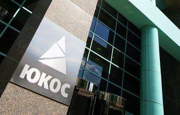 Россия подала иск для раскрытия активов ЮКОСа за рубежом