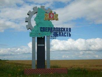 Депутаты обсуждают вопрос о переименовании Свердловской области