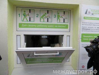 «Защита детей не может быть незаконной». После волны проверок бэби-боксов по всей стране Свердловская область рискует остаться без единственного «окна жизни»