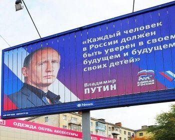 «Единая Россия» выбрала 12 цитат Путина для агитации