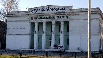 Неизвестные расписали фасад Молодёжного театра в Нижнем Тагиле