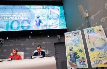 ЦБ представил посвящённую ЧМ-2018 сторублёвую купюру
