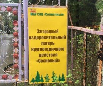 СМИ: Родители отравившихся в оздоровительном лагере детей узнали о произошедшем только на следующий день