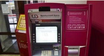В посёлке под Нижним Тагилом ограбили банкомат