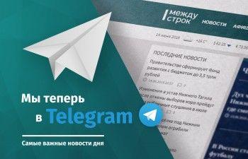 У агентства новостей «Между строк» появился Telegram-канал