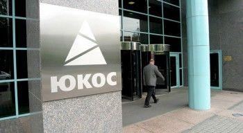 Россия передала американским экс-акционерам «ЮКОСа» ноутбук с ключевыми уликами