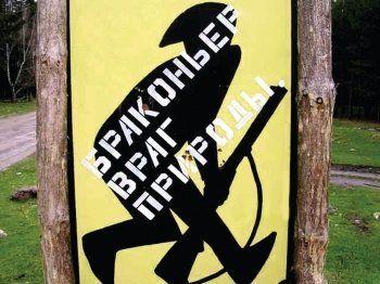Поймал браконьера – получи 100 тысяч рублей!