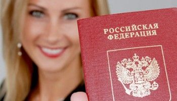 Почём российское гражданство?