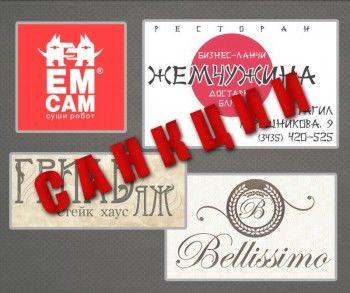 Санкции Путина отправили рестораторов Тагила в нокаут