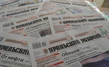 Старейшая газета УрФО «Уральский рабочий» сменила учредителя