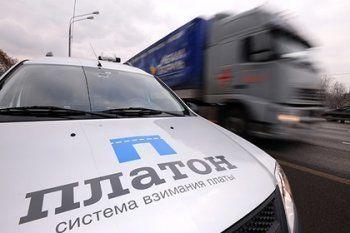 Действие «Платона» хотят распространить на грузовики массой от 3,5 тонны
