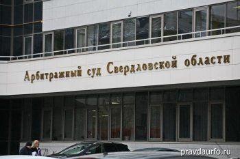 Суд в очередной раз перенёс рассмотрение иска УК «Управление» к «Расчётному центру Урала» из-за двойных квитанций. Управляющая организация обвиняет «внучку» «Роснефти» в затягивании процесса